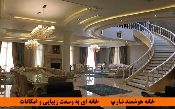 پروژه هوشمند سازی ساختمان ویلایی دکتر شاه حسینی